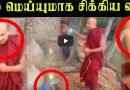 காட்டுக்குள் பிக்கு நடாத்திய திருவிளையாடல்!! கையும் மெய்யுமா சிக்கிய காட்சிகள்!! (Video)